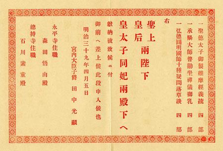 聖上・皇后両陛下・皇太子同妃殿下-献納書(東川寺蔵)
