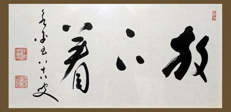 放下著-永平玉八十八叟(東川寺所蔵)