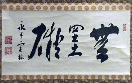 無罣礙 山田霊林禅師 (永平寺所蔵)