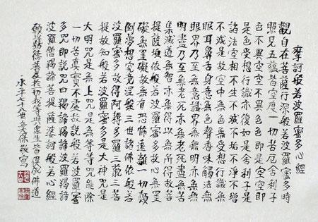宮崎奕保禅師の般若心経の写経 (掛け軸所蔵・東川寺)