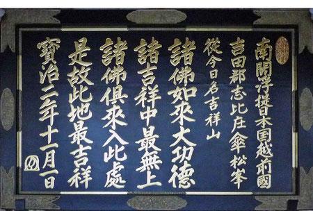 永平寺山門額・寶治2年11月1日 (東川寺撮影)