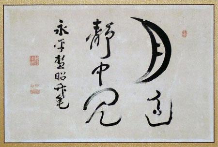 永平慧昭-月辺静中見(東川寺所蔵)