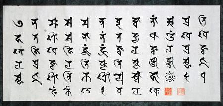 吉祥陀羅尼-大森禪戒(東川寺所蔵)