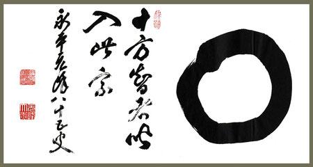 永平元峰八十五叟-般若心経講話の巻頭の書