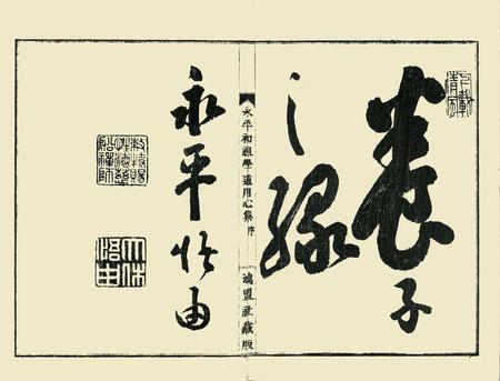 森田悟由禅師題字-冠導傍解「永平初祖學道用心集」