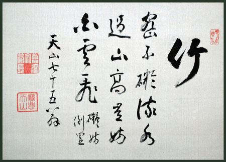 曹洞宗管長・天山七十五翁(東川寺所蔵)