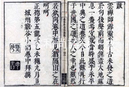 義雲和尚語録・跋(東川寺蔵本)