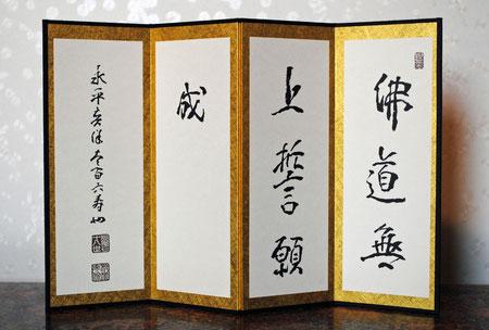 佛道無上誓願成 永平奕保壱百六壽衲 (東川寺所蔵)