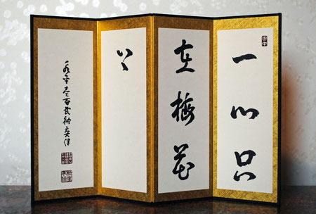 一心只在梅花上・永平壱百弐衲奕保 (東川寺所蔵)