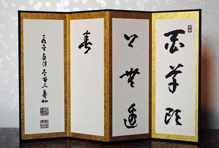 百草頭上無邉春 永平奕保壱百三壽衲(東川寺所蔵)