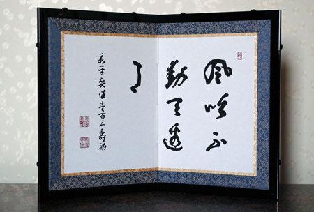 風吹不動天辺月 永平奕保壱百三壽衲(東川寺所蔵)