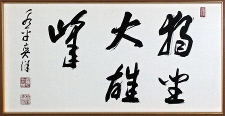 独坐大雄峰-永平奕保(東川寺所蔵)