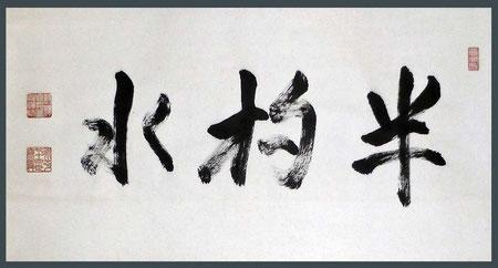 「半杓水」佐藤泰舜禅師(大休寺より永泰寺へ贈呈)