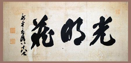 光明蔵・永平元峰八十八書(印刷)(東川寺檀徒所蔵)