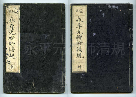「冠註・永平元禪師清規」乾、坤(永平精舍蔵版)(東川寺蔵)