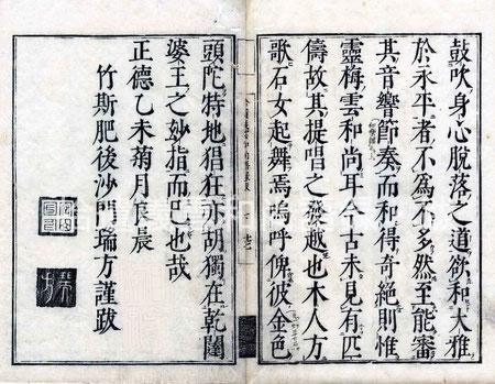 拾遺義雲和尚語録・跋 (東川寺蔵本)