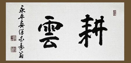 「耕雲」永平奕保白寿翁 (東川寺所蔵)