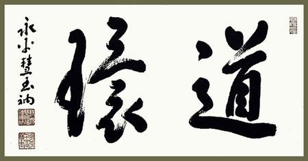 (印刷物)道環 永平慧玉衲(東川寺所蔵)
