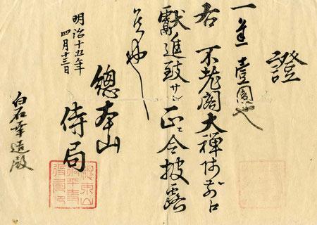 明治十五年・寄進證(東川寺所蔵)