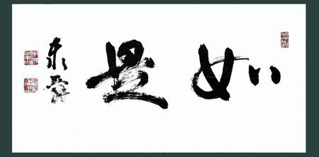 如是・佐藤泰舜禅師(印刷)(東川寺所蔵)