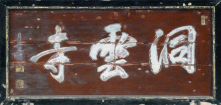 洞雲寺山号額(月舟宗胡書)(撮影・東川寺)