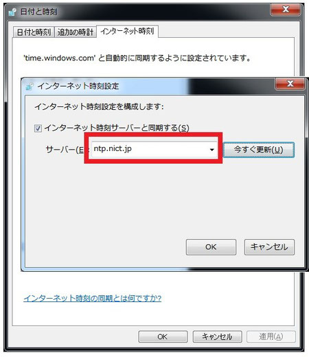 Windows7 インターネット時刻設定