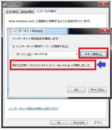Windows7 インターネット時刻、サーバー設定