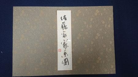 山田起雲揮毫 家系図 表紙