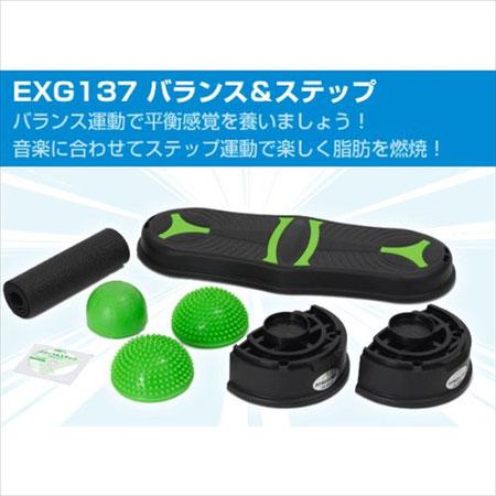 ALINCO(アルインコ) バランス&ステップ EXG137 EXG137