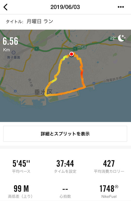 垂水ジョギング