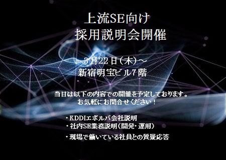 上流SE向け採用説明会