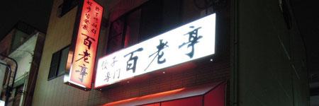 名古屋で50年続いている今池にある餃子屋さんです。大須のお店にはよく行きます。P-300