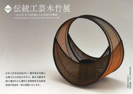 第16回伝統工芸木竹展-木工藝 須田賢司