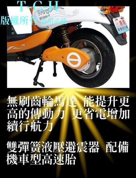 QQP電動自行車(鋰鐵電池)