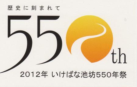 池坊 550thロゴ