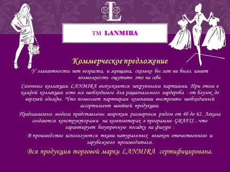 торговые представители, франшиза lanmira, франчайзинг, женская одежда оптом, коммерческое предложение