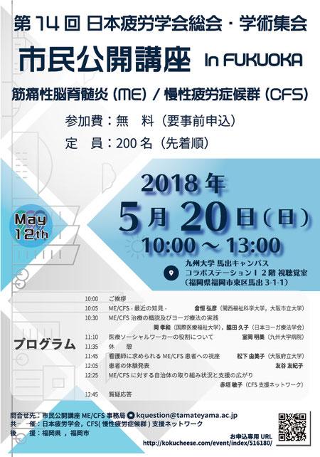 筋痛性脳脊髄炎/慢性疲労症候群 市民公開講座in福岡