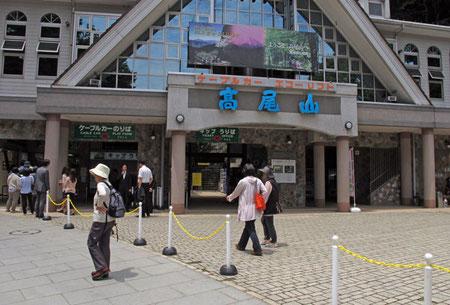 高尾山 ケーブルカー・リフト山麓駅