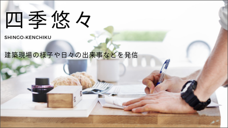 四季悠々 blog