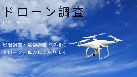 ドローン調査・空撮 image