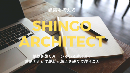 Shingo-Architect Blog