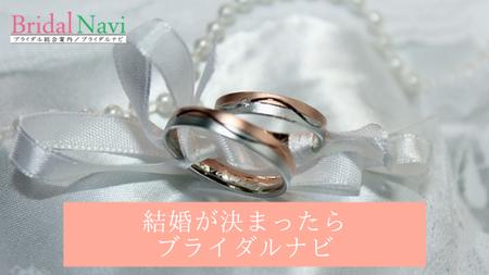 結婚が決まったらブライダルナビ