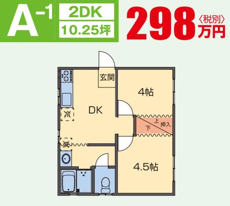 298万円 10.25坪2DK