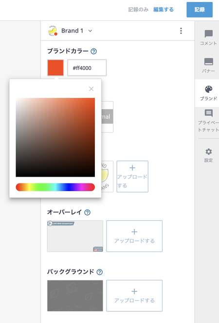 StreamYard(ストリームヤード)のBroadcastスタジオでの設定方法、ブランドカラーを選ぶ画面