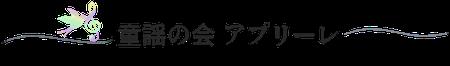 札幌市中央区の北海道クリスチャンセンターで三津橋萌子が講師として活動している「童謡の会・アプリーレ」のご案内ページです