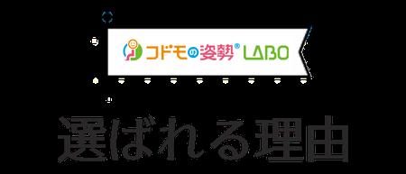 愛知 刈谷 名古屋 こどもの姿勢・椅子の座り方・歩き方の改善 身体能力アップさせバレエ・サッカーのスポーツをけがなく活躍したい子どものための子ども姿勢改善