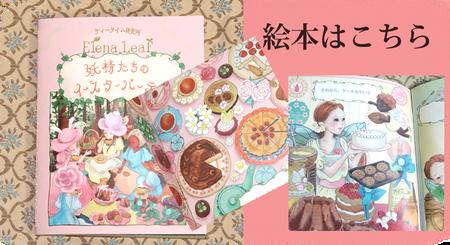 妖精絵本へのリンク