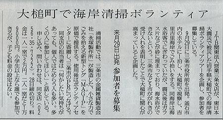 読売新聞 (2012年08月22日)
