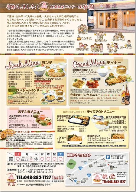 飲食店・カフェ・レストランのメニューチラシ制作