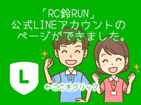 RC鈴RUN公式LINEアカウント